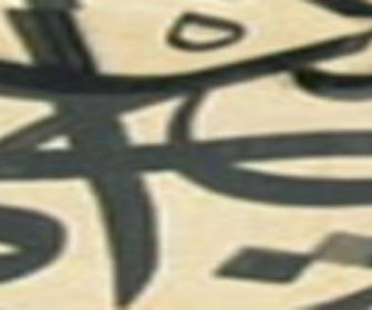 Replay Islam - La femme dans les textes et les traditions monothéistes (deuxième partie)
